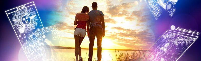 Гадание на будущее отношений с любимым человеком.