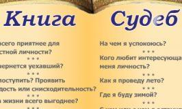 """""""Книга Судеб"""" онлайн гадание."""