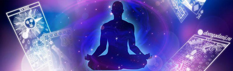 Гадание на самого себя «Слепое пятно» для самопознания.