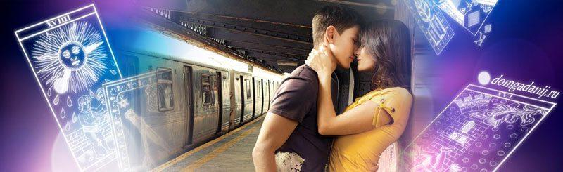 «Вокзал для двоих» — гадание онлайн.