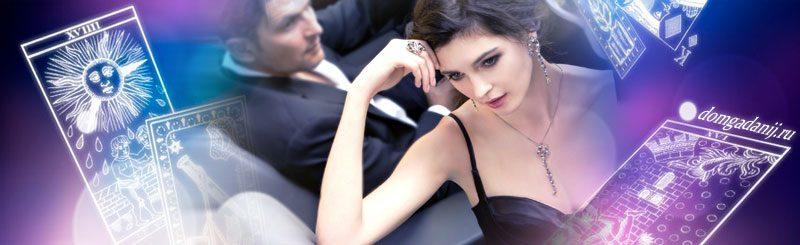 «Почему любимый мужчина плохо ко мне относится?» гадание онлайн.