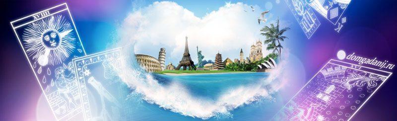 Онлайн гадание на путешествие «Туристическая поездка».