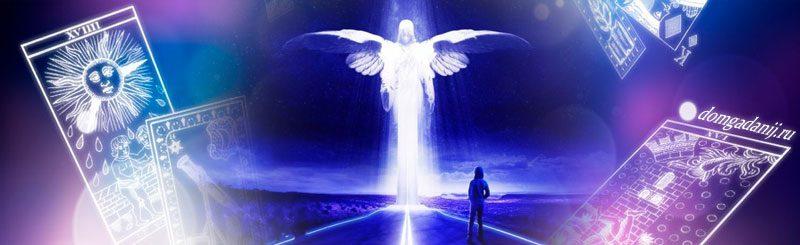 Гадание «Совет Ангела Хранителя» онлайн.