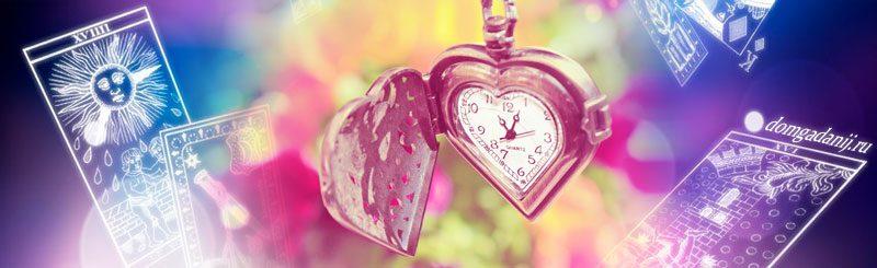 «Что было? Что будет? Чем сердце успокоится?» — гадание онлайн.