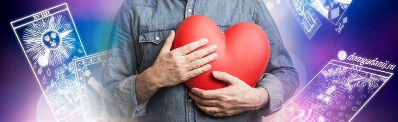 «Что на сердце у него?» – гадание онлайн.