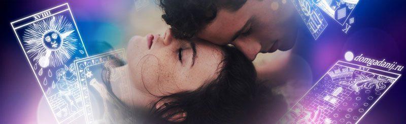 «Скучает ли он по мне?» — гадание на чувства любимого.