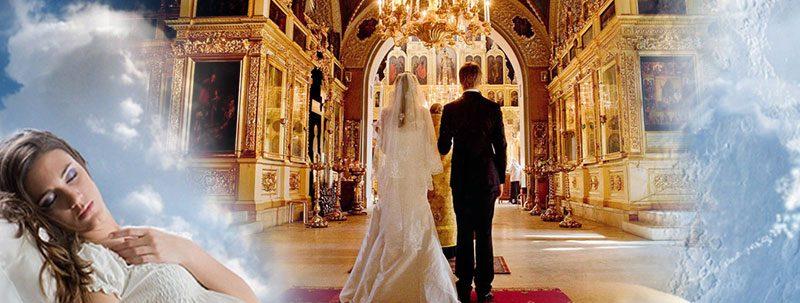 К чему снится венчание?